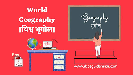 World Geography [विश्व भूगोल] in Hindi Free PDF