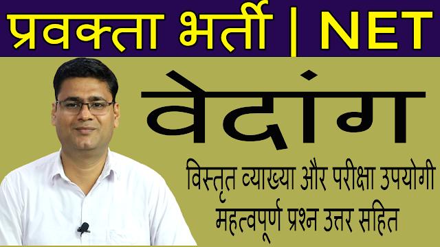 Vedang   वेदांग   UP Lecturer Sanskrit Exam Preparation   CTET   NET   REET