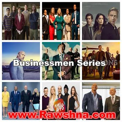 أفضل مسلسلات رجال الأعمال الأجنبية