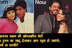 शाहरुख खान की ऑनस्क्रीन बेटी का हुस्न का जादू देखकर आप खुश हो जाएंगे, देखें 10 तस्वीरें