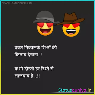 friendship quotes in hindi with images