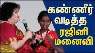 """Ladha Rajinikanth"" in Tears Abayam Foundation"