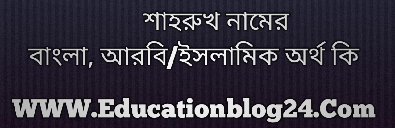 Sharukh name meaning in Bengali, শাহরুখ নামের অর্থ কি, শাহরুখ নামের বাংলা অর্থ কি, শাহরুখ নামের ইসলামিক অর্থ কি, শাহরুখ কি ইসলামিক /আরবি নাম