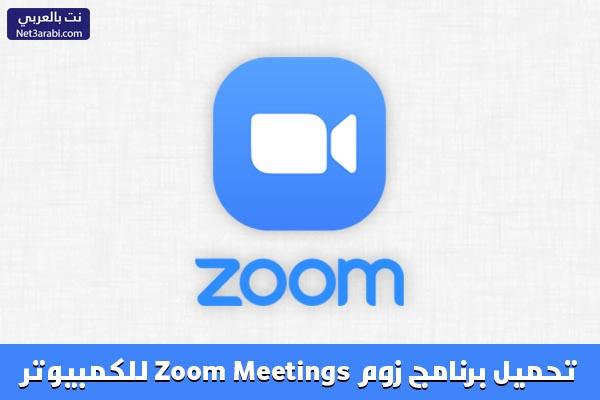 تحميل برنامج Zoom Cloud Meetings للكمبيوتر زووم برابط مباشر