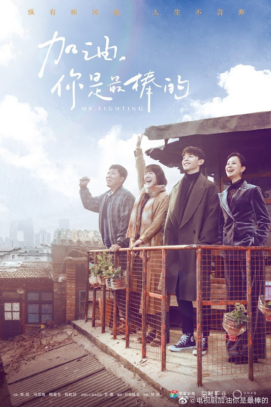 Mr. Fighting [Eng-Sub] 1-44 END | 加油你是最棒的 | Chinese Series | Chinese Drama