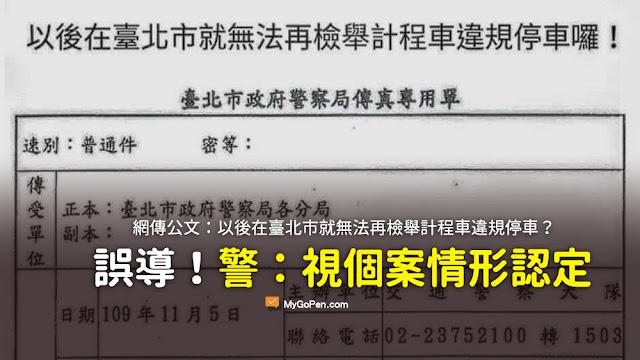 以後在臺北市就無法再檢舉計程車違規停車