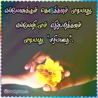 Respect Tamil Quote