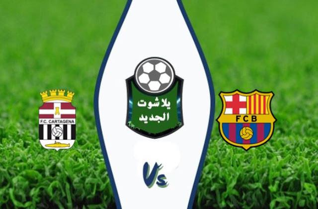 نتيجة مباراة برشلونة وقرطاجنة اليوم 13-11-2019 مباراة ودية