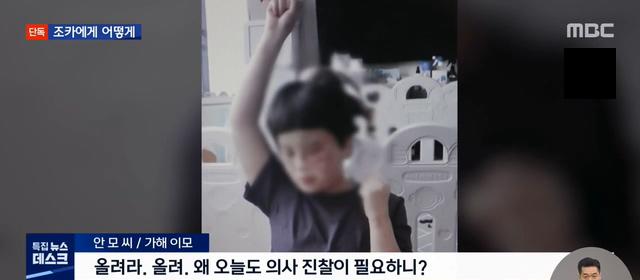 10살 서연이 죽게한 학대 내용 - 꾸르