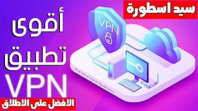 افضل تطبيق VPN مجاني لفتح الفيسبوك والواتس اب وببجي موبايل مجاني مدى الحياة