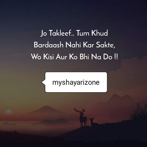Hindi Dard Shayari Picture SMS Image