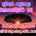 Lagna Palapala Ada Dawase  | ලග්න පලාපල | Sathiye Lagna Palapala 2020 | 2020-10-16