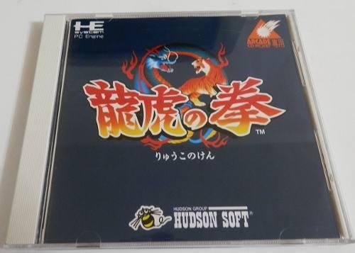 The Japan Game Cave-日本のゲームの洞窟: Ryuko no Ken (Art of