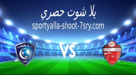 نتيجة مباراة الهلال وشباب الأهلي اليوم 18-4-2021 دوري أبطال أسيا