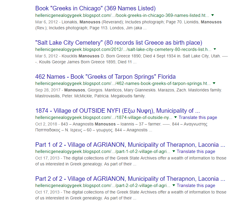 How to search the 40,000+ Greek Names posted in the Hellenic