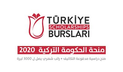 تفاصيل المنحة التركية لعام 2020 لطلاب البكالريوس