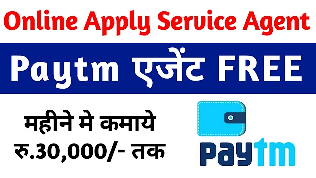 Paytm Service Agent Apply Online ll Online Apply Paytm Service Agent ll Apply Online Paytm Service Agent ll Earning Paytm Cash Website in HIndi