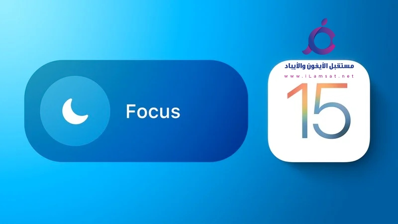iOS 15: كيفية حذف وضع التركيز Focus Mode علي اَيفون