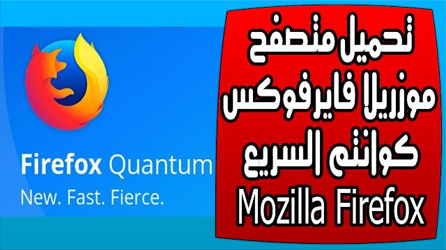 تحميل متصفح موزريلا فايرفوكس كوانتم السريع Mozilla Firefox