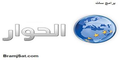 تردد قناة الحوار 2019 نايل سات