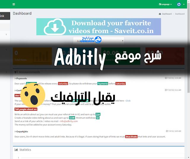 شرح موقع Adbitly لاختصار المواقع | يقبل الترافيك ... !