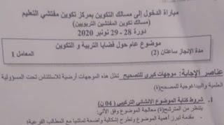 مواضيع وموجهات كبرى لتصحيح مادة قضايا التربية والتكوين مباراة التفتيش 2020