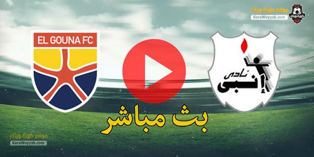 نتيجة مباراة الجونة وإنبي اليوم 16 ابريل 2021 الدوري المصري