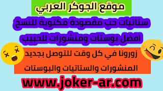 ستاتيات حب مقصودة جديدة مكتوبة للنسخ افضل بوستات ومنشورات للحبيب - موقع الجوكر العربي