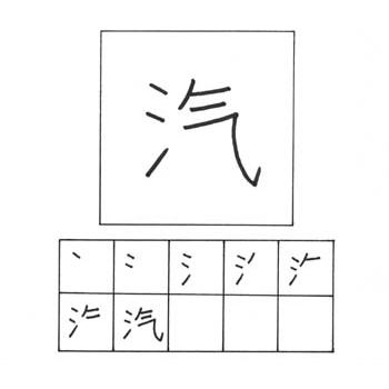 kanji uap