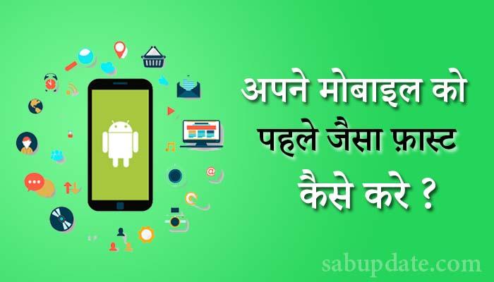 Android Mobile को Fast कैसे करे ?