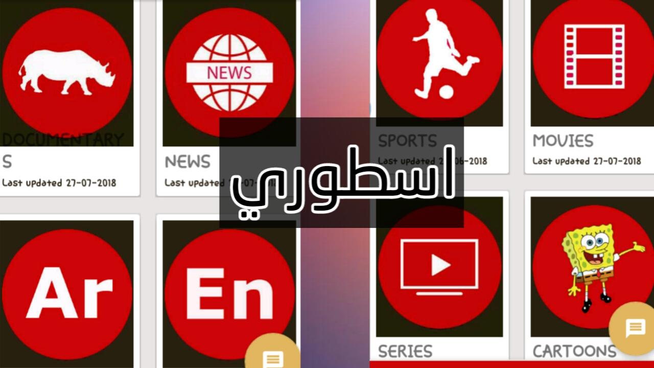 تطبيق اسطوري لمشاهدة قنوات bein spot وقنوات عربيه وعالمية مجانا