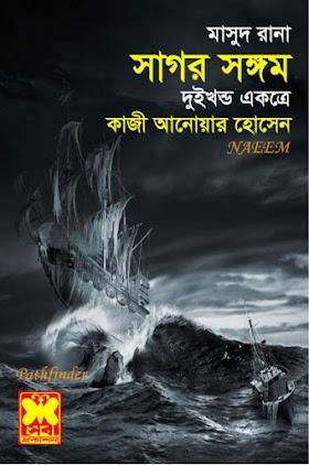 Masud Rana - Sagar Sangam [Part i-ii]