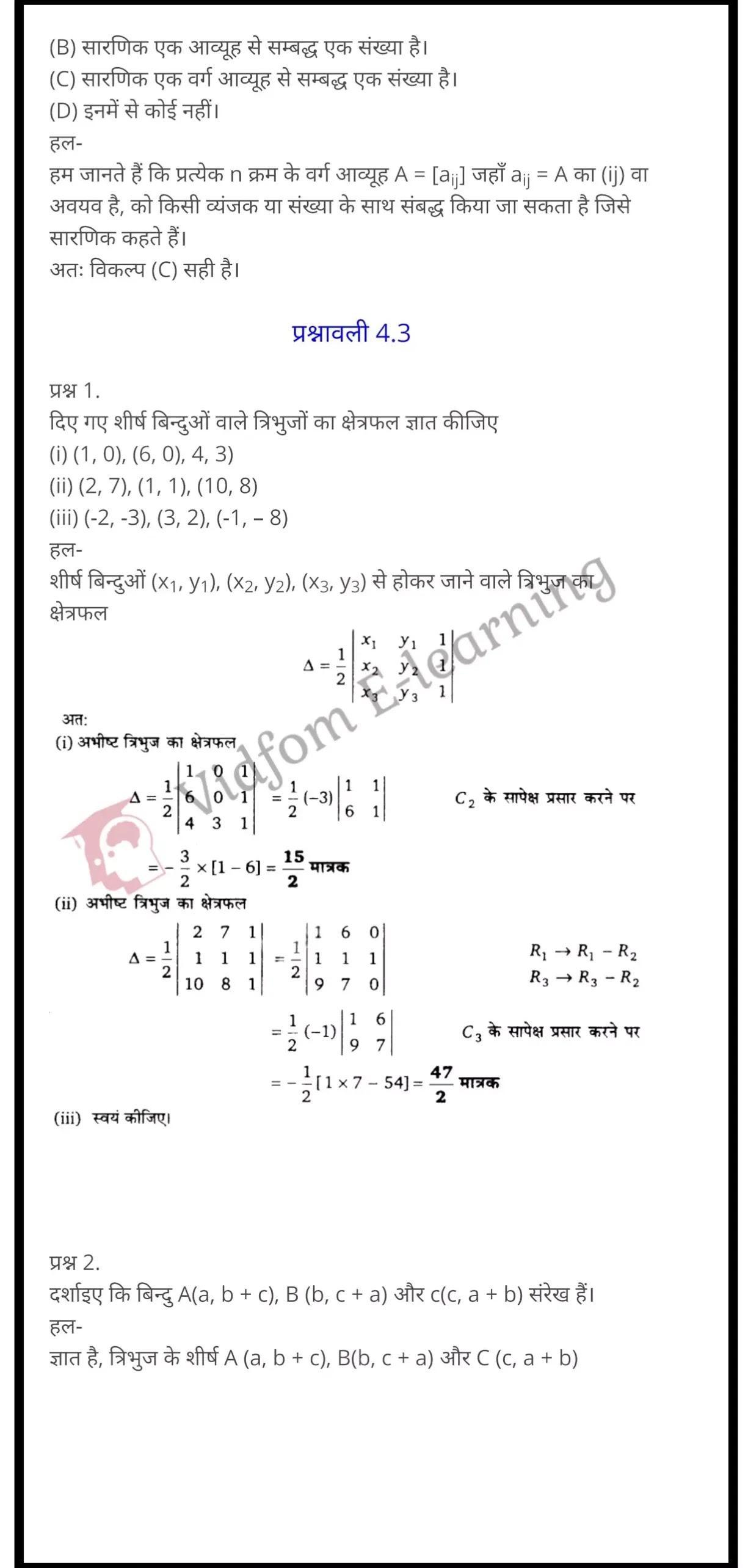 class 12 maths chapter 4 light hindi medium 16