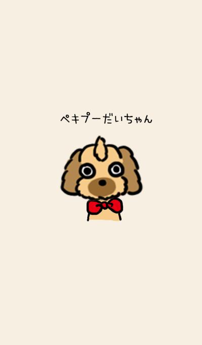 Luckey dog in DAIKICHI