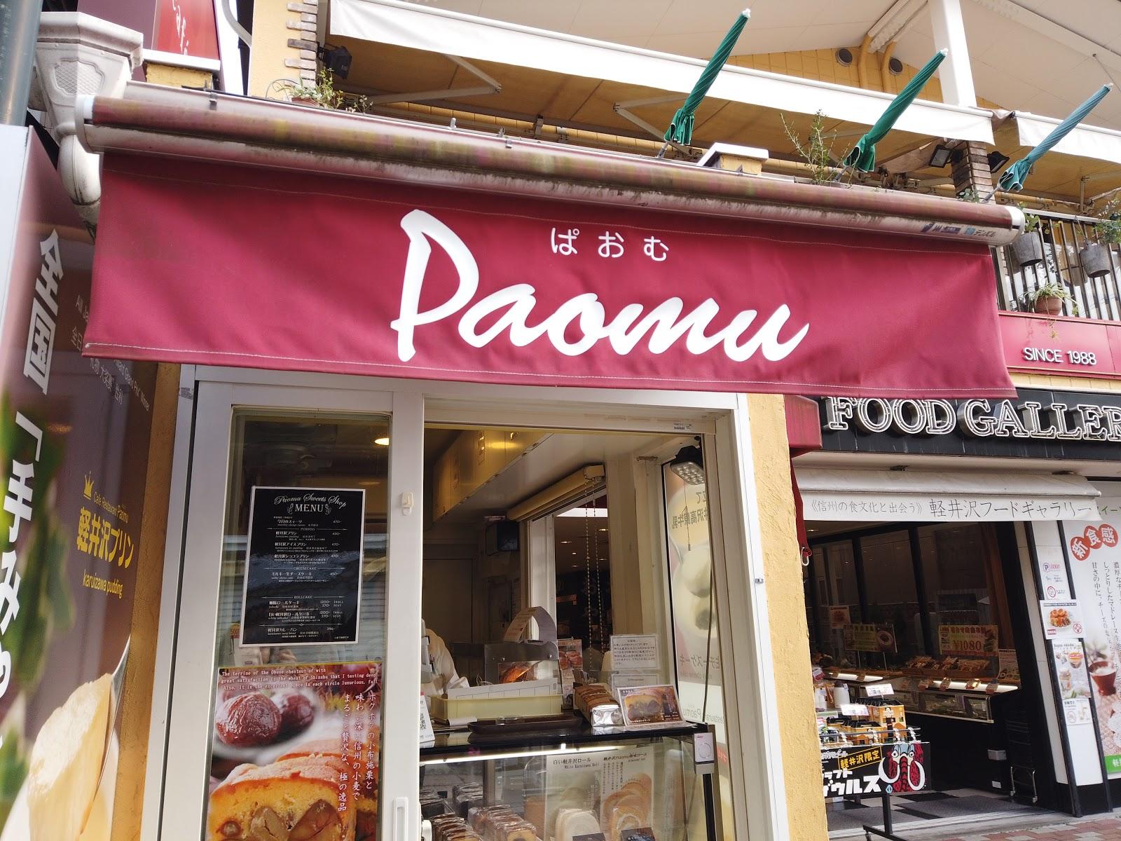 Cafe Restaurant Paomu Karuizawa Pudding