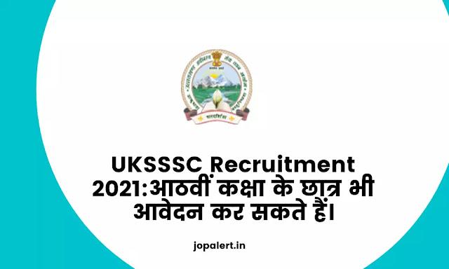 UKSSSC भर्ती 2021