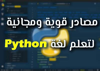 تعلم لغة Python على الإنترنت مجانًا