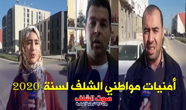 بالفيديو .. هذه هي أمنيات مواطني ولاية الشلف لسنة 2020