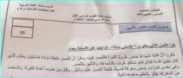 الامتحان الوزاري لمادة اللغة العربية للصف الخامس الفصل الدراسي الأول 2018-2019