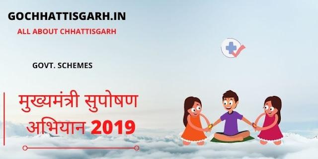 mukhyamantri Suposhan yojna chhattisgarh 2019