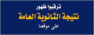 رئيس امتحانات الثانوية العامة : النتيجة ستكون جاهزة 12/7/2017 برقم الجلوس والاسم
