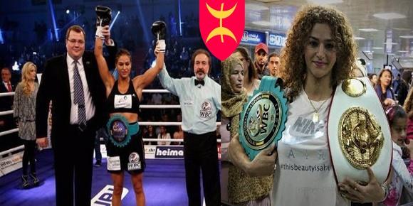 البطلة العالمية في الملاكمة النسائية إكرام كروات Ikram Kerwat