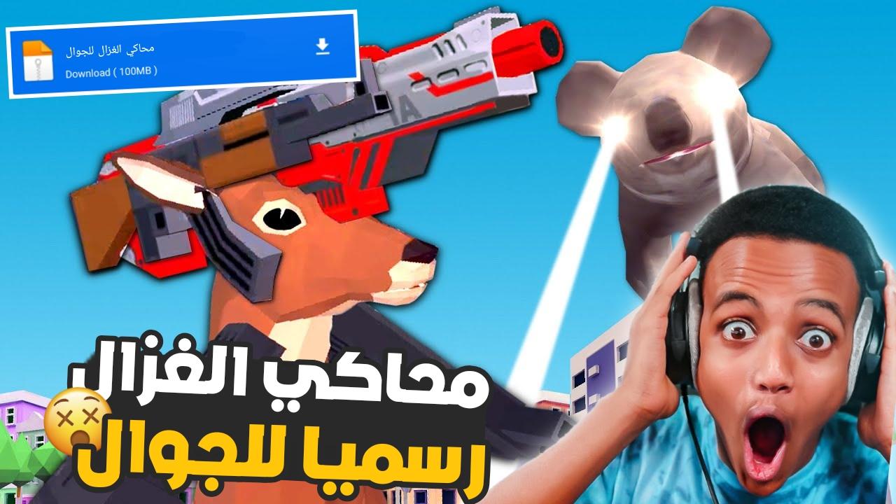 تحميل لعبة محاكي الغزال Deer Simulator للاندرويد - DEEEER Simulator APK