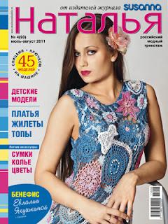 http://www.vyazemsami.ru// Наталья №4 2011