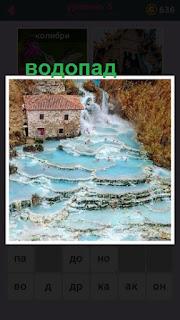 с гор водопад двигается около дома вниз бурным потоком