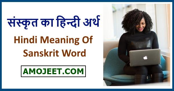 hindi-meaning-of-sanskrit-word-sanskrt-shabd-ka-hindi-arth