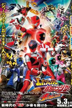 Kaito Sentai Lupinranger Vs. Keisatsu Sentai Patranger