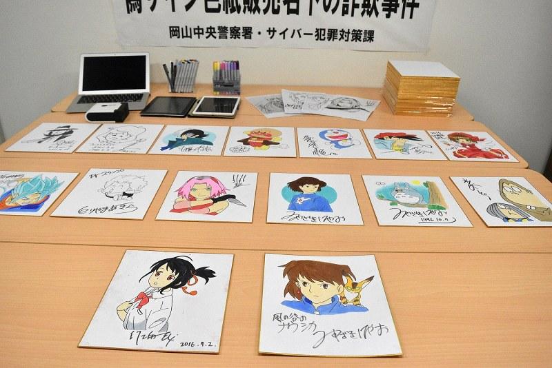 Podrabiane autografy animatorów japońskich