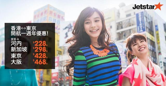 Jetstar「1周年優惠」單程機位 香港 飛東京$428、大阪$468、新加坡$298、河內$228,今日(6月6日)旱上10時開賣。