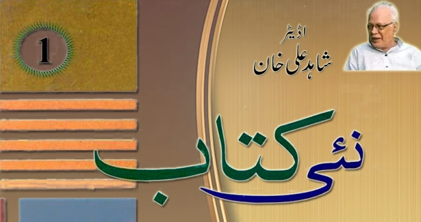 nai-kitab-first-issue